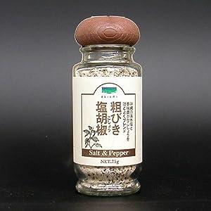粗挽き 塩胡椒