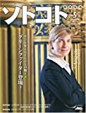 SOTOKOTO (ソトコト) 2009年 05月号 [雑誌]