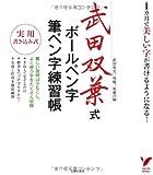 武田双葉式ボールペン字・筆ペン字練習帳―1カ月で美しい字が書けるようになる! (セレクトBOOKS)