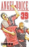 ANGEL VOICE(39) (少年チャンピオン・コミックス)