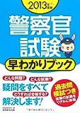 警察官試験 早わかりブック[2013年度版]