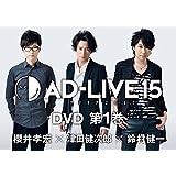 「AD-LIVE 2015」第1巻 (櫻井孝宏×津田健次郎×鈴村健一) [DVD]