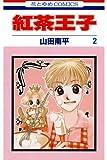 紅茶王子 2 (花とゆめコミックス)