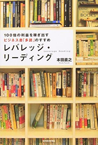 「読書を始める前に読みたい」5冊のおすすめの読書術本:習慣化から速読術、絶対に忘れない方法まで! 4番目の画像