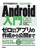 アプリを作ろう!  Android入門 第2版