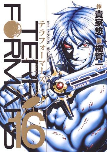 テラフォーマーズ 16 (ヤングジャンプコミックス)