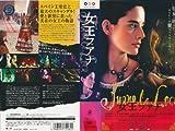 女王ファナ 【字幕版】 [VHS]