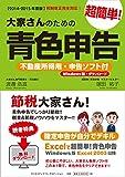 【2014-2015度版】大家さんのための超簡単!青色申告 (不動産所得用・申告ソフト付/Windows版)