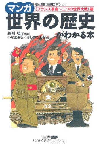 マンガ世界の歴史がわかる本 「フランス革命~二つの世界大戦」篇 -