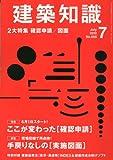 サムネイル:建築知識、最新号(2010年7月号)