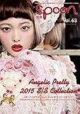 別冊spoon. vol.63 Angelic Pretty 2015S/S×玉城ティナ、中村里砂/DOCUMENTARY of SKE48」松井玲奈、大矢真那、高柳明音62485-77 (ムック)