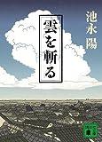 雲を斬る (講談社文庫)