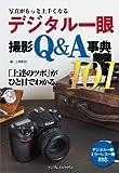 写真がもっと上手くなる デジタル一眼 撮影Q&A事典101 写真がもっと上手くなる101シリーズ