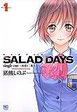 SALAD DAYS single cut〜由喜と二葉〜 1 (ゴラクエッグ)
