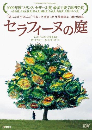 セラフィーヌの庭 [DVD]
