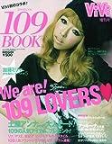 ViVi増刊 2009年12月号 WE ARE 109 LOVERS 2009年 12月号 [雑誌]