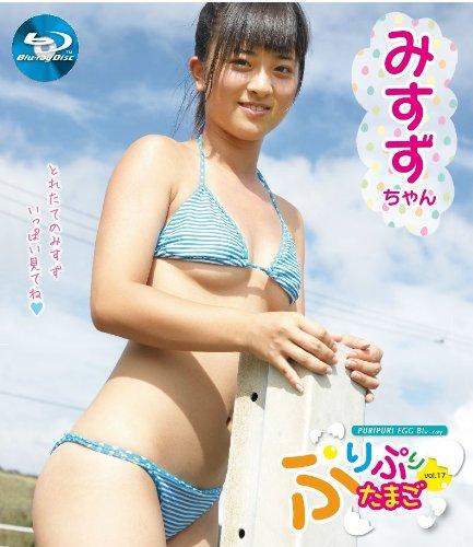 ぷりぷりたまごブルーレイvol.17 みすずちゃん [Blu-ray]