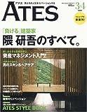 ATES (アテス) 2008年3.4号 [雑誌]