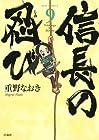 信長の忍び 第9巻 2015年07月29日発売