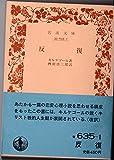 反復 (1956年) (岩波文庫)