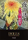 ドールズ 最終章 夜の誘い (角川文庫)