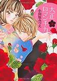 大正ロマンチカ3 (ミッシィコミックスNextcomicsF) (ミッシイコミックス Next comics F)