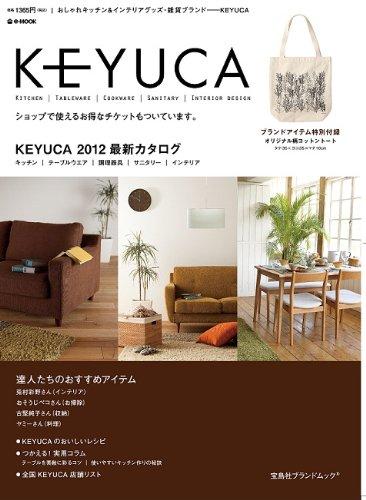 KEYUCA (e-MOOK)