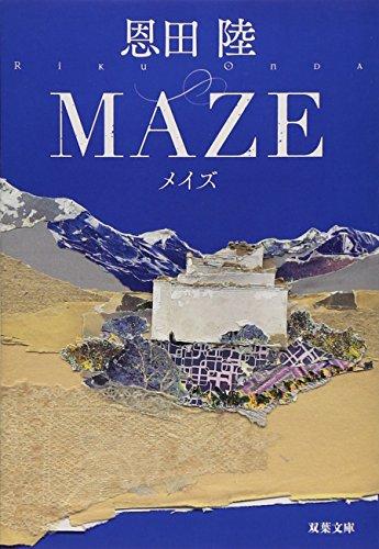 MAZE 新装版