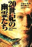20世紀の幽霊たち (小学館文庫 ヒ 1-2)