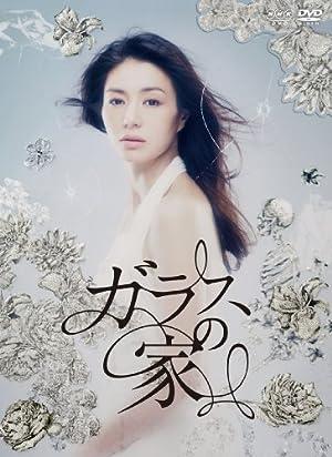 ガラスの家 ブルーレイBOX [Blu-ray]