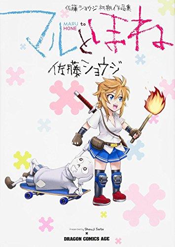 マルとほね 佐藤ショウジ初期作品集 (ドラゴンコミックスエイジ さ 1-5-1)