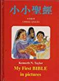 My First BIBLE in Pictures (Chinese/English)