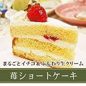 ケーキ 苺ショートケーキ フルーツケーキ