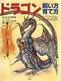 ドラゴン ――飼い方 育て方――