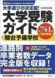 【2009年度版】 大学選びの決定版!大学受験ガイド
