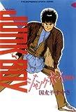 ジャンク・ボーイ : 11 (アクションコミックス)
