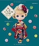 和のドール・コーディネイト・レシピ  着物、小物作りから、ヘアアレンジまで (Dolly Dolly Books)