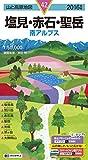 山と高原地図 塩見・赤石・聖岳 2016 (登山地図 | マップル)