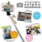 自分撮りスティック Seipho(セルフォ)
