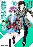 涼宮ハルヒの憂鬱 (15) (角川コミックス・エース 115-17)