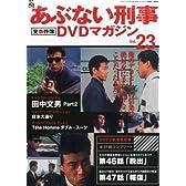 あぶない刑事 全事件簿DVDマガジン 2013年 7/16号 [分冊百科]