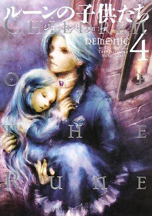 ルーンの子供たちDEMONIC 4 (4)ジョン ミンヒ