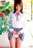 激写・武藤なみ「憐愛」 [DVD]