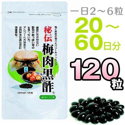 秘伝梅肉黒酢 お徳用 120粒