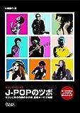 ギタリストのための J-POPのツボ サクッと学ぶ作曲のネタ帳 全曲キーCで掲載