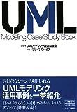 UML Modeling Case Study Book