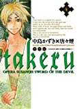 Takeru -SUSANOH~魔性の剣より-(4) (BLADE COMICS)