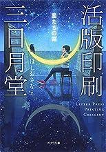 ([ほ]4-1)活版印刷三日月堂 星たちの栞 (ポプラ文庫 ほ 4-1)