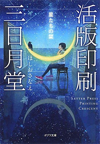 ([ほ]4-1)活版印刷三日月堂 星たちの栞 (ポプラ文庫)