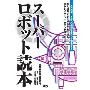 スーパーロボット読本 [Kindle版]